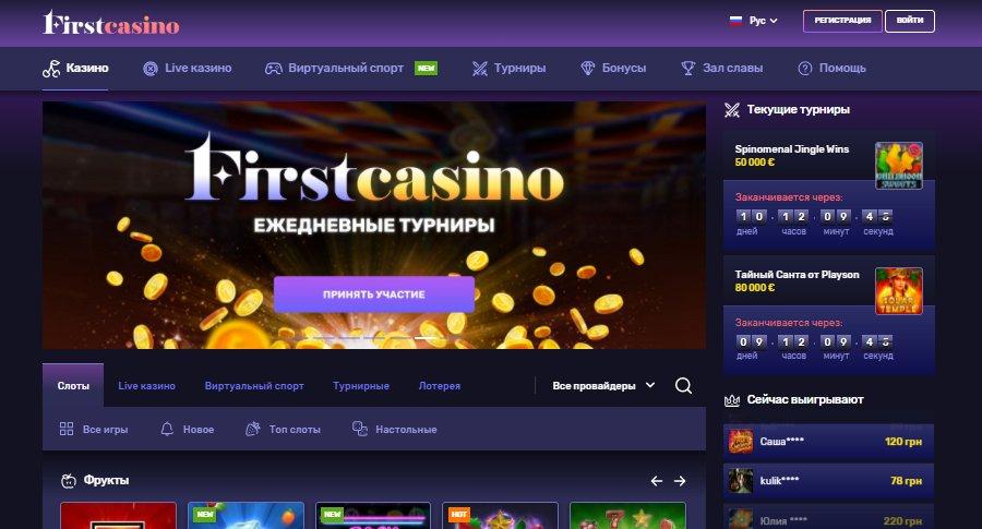 First Casino Украина - Первое Казино онлайн