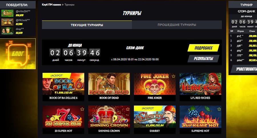 новые игровые автоматы онлайн ПМ казино